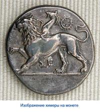 Изображение химеры на монете